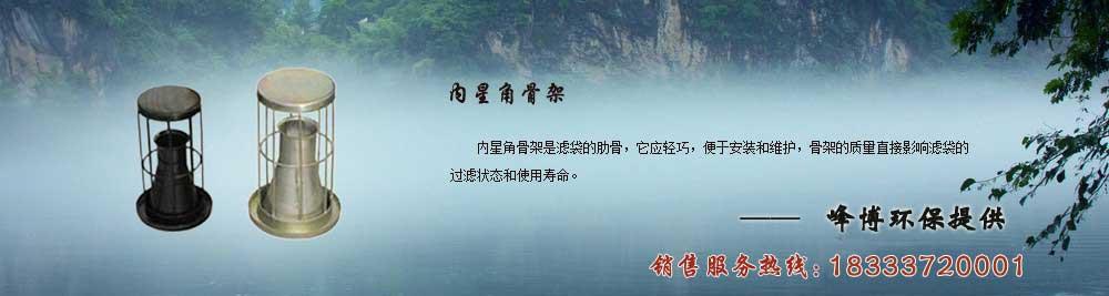 峰博环保设备有限公司